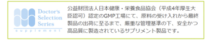 GMP(Good Manufacturing Practice)