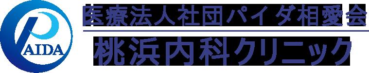 桃浜内科クリニック